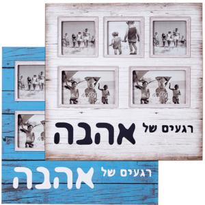 רגעים של אהבה - מסגרת עץ משולבת ל-5 תמונות, מתנה לעובדים ולמשרד - מרקום