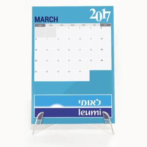 מעמד לוח שנה ממותג